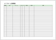ユニフォーム管理表テンプレート・フォーマット・雛形