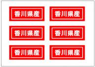 香川県産の張り紙テンプレート・フォーマット・雛形