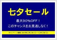 七夕セールのポスターテンプレート・フォーマット・雛形