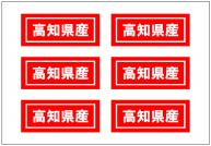 高知県産の張り紙テンプレート・フォーマット・雛形