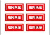福岡県産の張り紙テンプレート・フォーマット・雛形