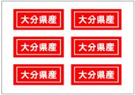 大分県産の張り紙テンプレート・フォーマット・雛形