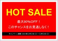 HOT_SALEのポスターテンプレート・フォーマット・雛形