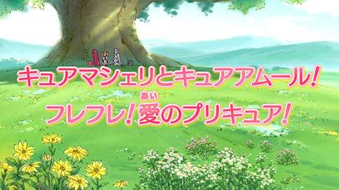 【HUGっと!プリキュア】第19話:APPENDIX-05