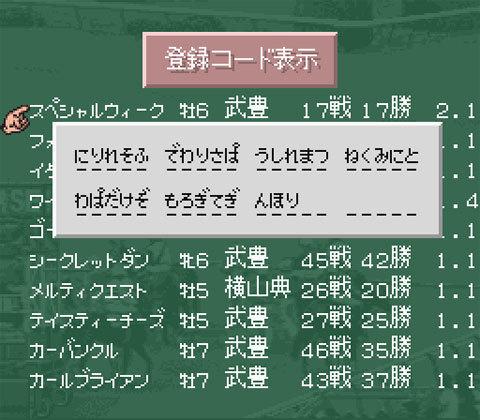 【ダービースタリオン96】再現スペシャルウィークのBCパスワード