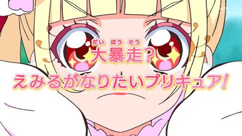【HUGっと!プリキュア】第20話:APPENDIX-05