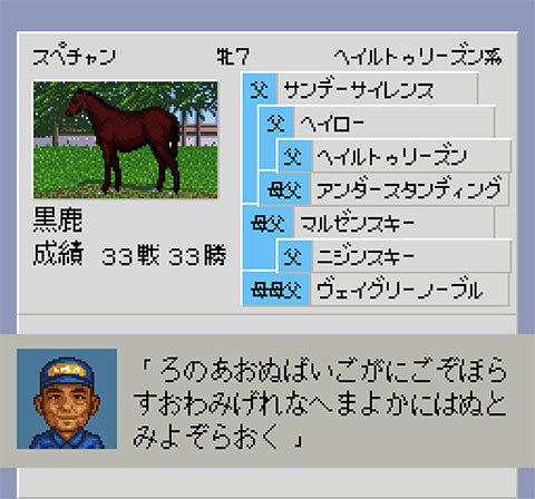 【ダービースタリオン96】スペチャン繁殖牝馬パスワード