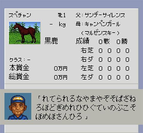 【ダービースタリオン96】スペチャン2歳馬パスワード