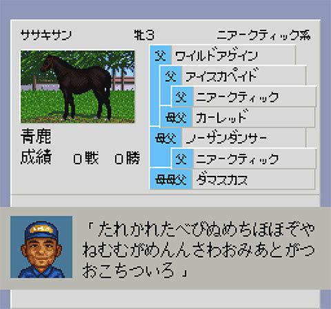 【ダービースタリオン96】ワイルドアゲイン×プチカプリースの産駒の繁殖牝馬パスワード