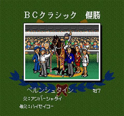 【ダービースタリオン96】アンバーシャダイ×ハイセイコー×ミッドナイトアールティの産駒(牡馬)のBCクラシック勝利