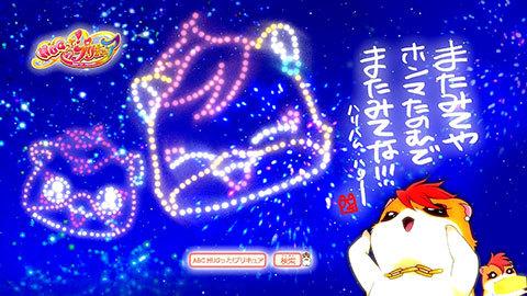 【HUGっと!プリキュア】第25話:APPENDIX-07