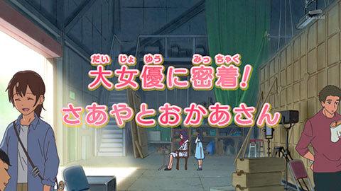 【HUGっと!プリキュア】第25話:APPENDIX-05