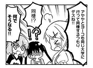 【きんいろモザイク[9]】P095