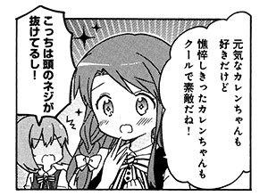 【きんいろモザイク[9]】P064