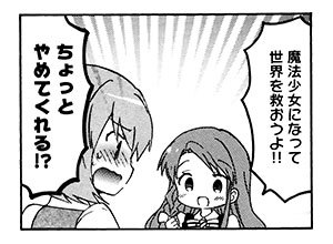 【きんいろモザイク[9]】P019