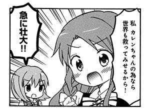 【きんいろモザイク[9]】P018