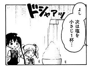 【きんいろモザイク[9]】P012