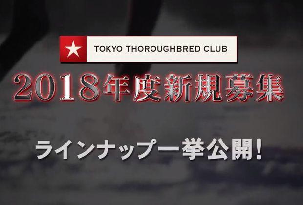 東京TC2018