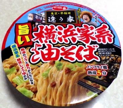 6/4発売 違う家 横浜家系油そば