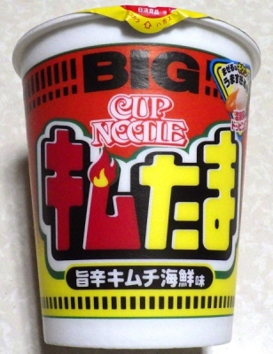 7/30発売 カップヌードル BIG キムたま
