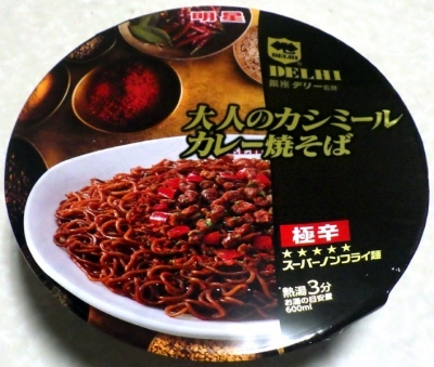 6/25発売 銀座デリー監修 大人のカシミールカレー焼そば