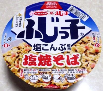 7/30発売 ふじっ子 塩こんぶ使用 塩焼そば