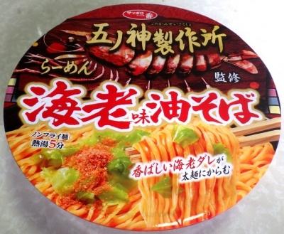 7/23発売 五ノ神製作所監修 海老味油そば