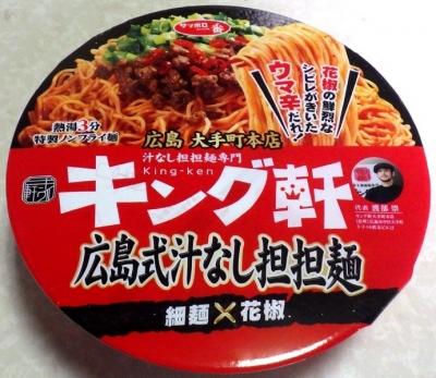 7/10発売 キング軒 広島式汁なし担担麺