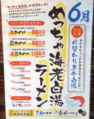 麺と心 7 めっちゃ海老白湯ラーメン ABタイプ(メニュー紹介)