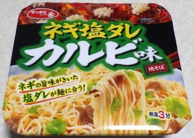 7/30発売 ネギ塩ダレカルビ味焼そば