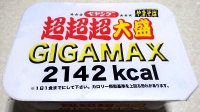 6/18発売 ペヤング ソースやきそば 超超超大盛 GIGAMAX