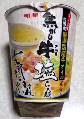 7/16発売 ラーメンの鬼 佐野実 焦がし牛塩らぁ麺
