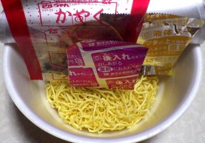 7/2発売 マルちゃん 正麺 カップ ゆず香る金色塩(内容物)