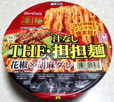 5/14発売 凄麺 THE・汁なし担担麺