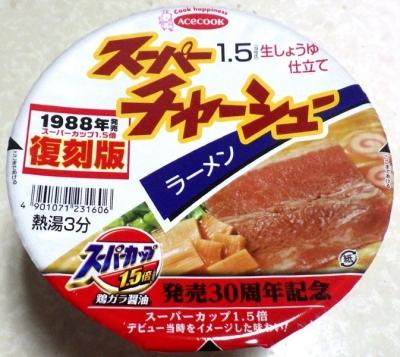 7/2発売 復刻版 スーパーチャーシューラーメン 生しょうゆ仕立て