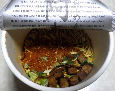 6/18発売 THE NOODLE TOKYO AFURI 限定柚子辣湯麺(内容物)