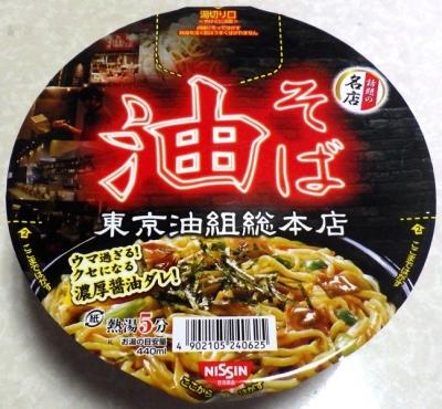 7/24発売 東京油組総本店 油そば