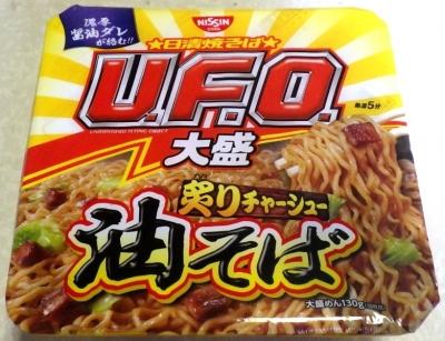 7/9発売 日清焼そば U.F.O. 大盛 炙りチャーシュー油そば