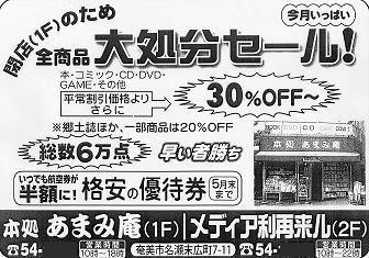 amamikosho7.jpg