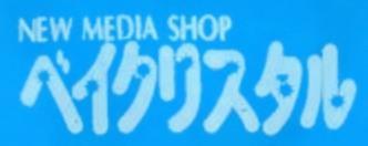 beikuri3.jpg