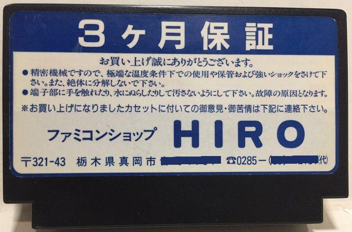 hiro061.jpg