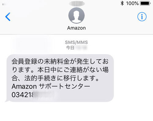 アマゾン なりすまし 架空請求詐欺 amazon