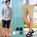 夏 涼しい ショートパンツ メンズ