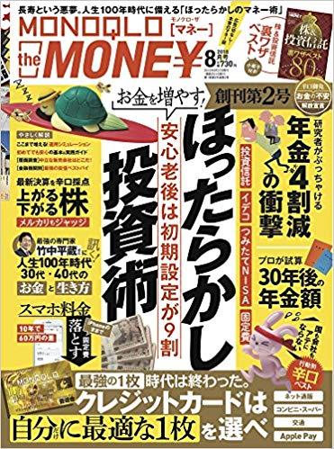 MONOQLO the MONEY(モノクロ ザ マネー) 2018年 08月号 [雑誌]