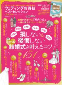 【お得技シリーズ110】ウェディングお得技ベストセレクション