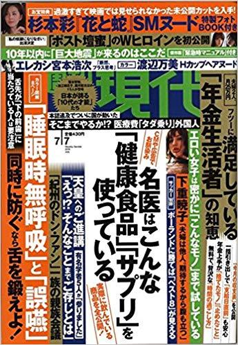 週刊現代 2018年 7/7 号 [雑誌]