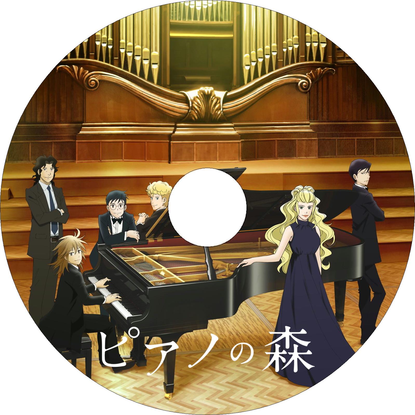 ピアノの森 ラベル2