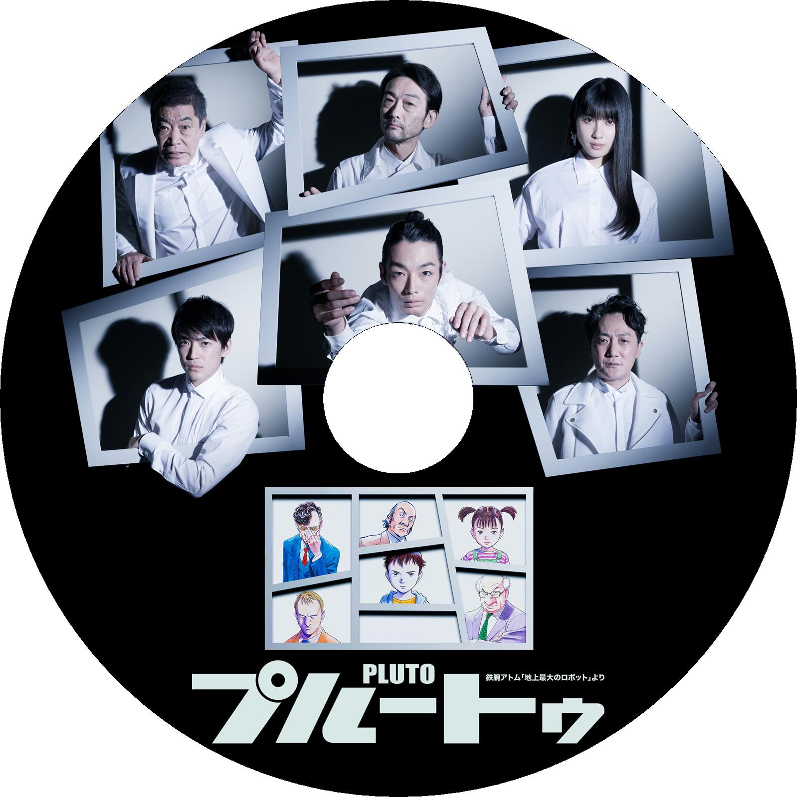 プルートゥ PLUTO(2018) ラベル