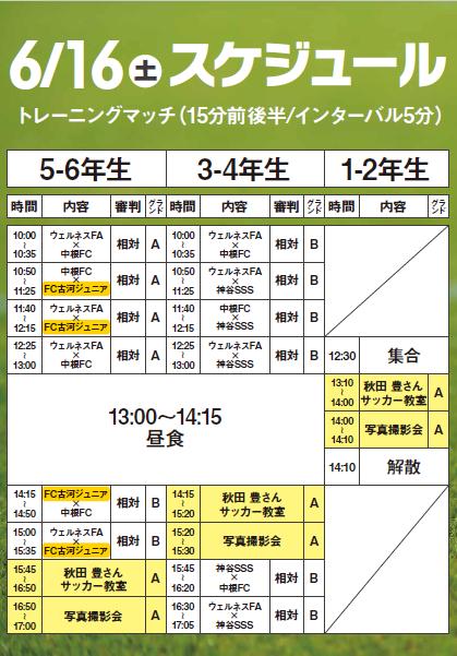 6月16日 試合スケジュール