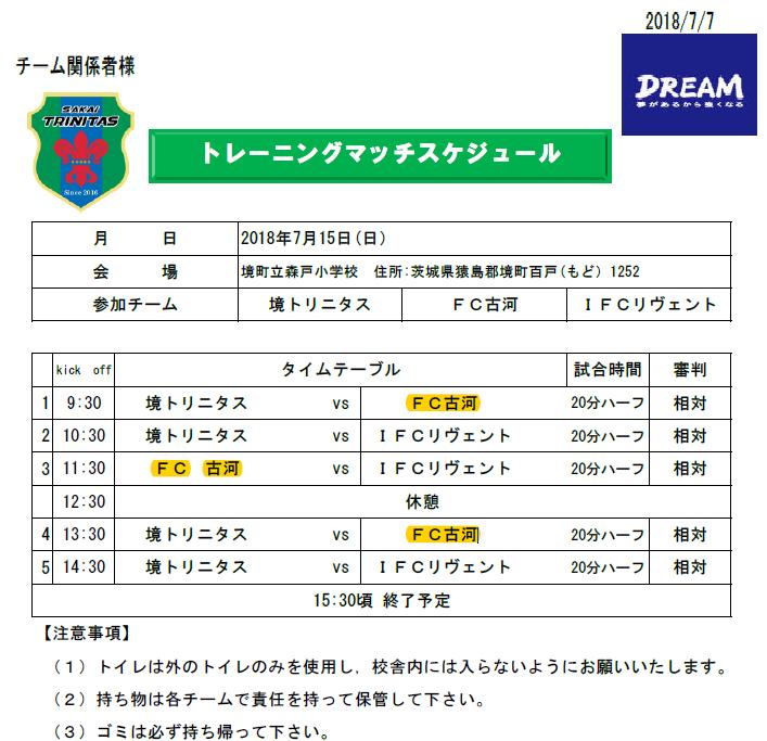 715(日) 試合日程表